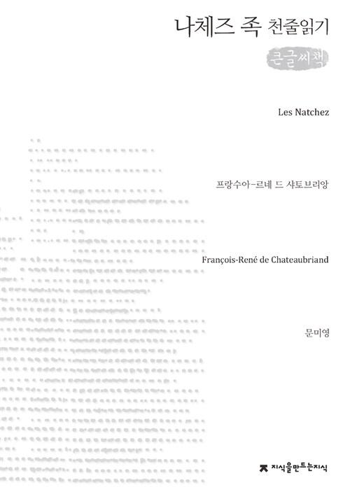 [천줄읽기, 큰글씨책] 나체즈 족