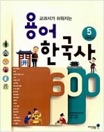 용어 한국사 600 5 : 근현대 1