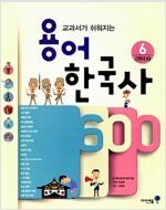 용어 한국사 600 6 : 근현대 2
