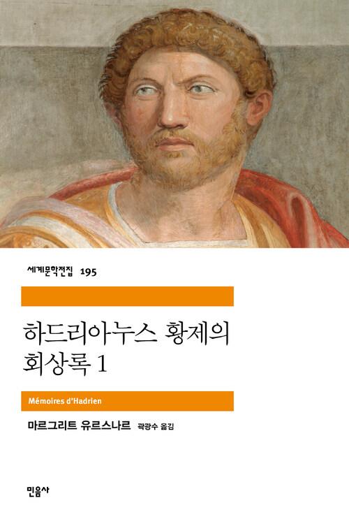 하드리아누스 황제의 회상록 1