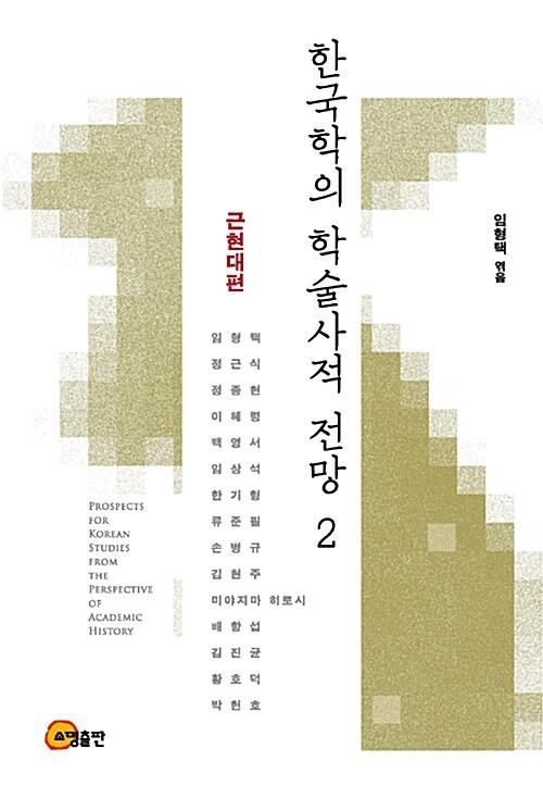 한국학의 학술사적 전망 2