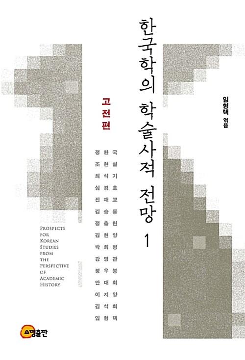 한국학의 학술사적 전망 1