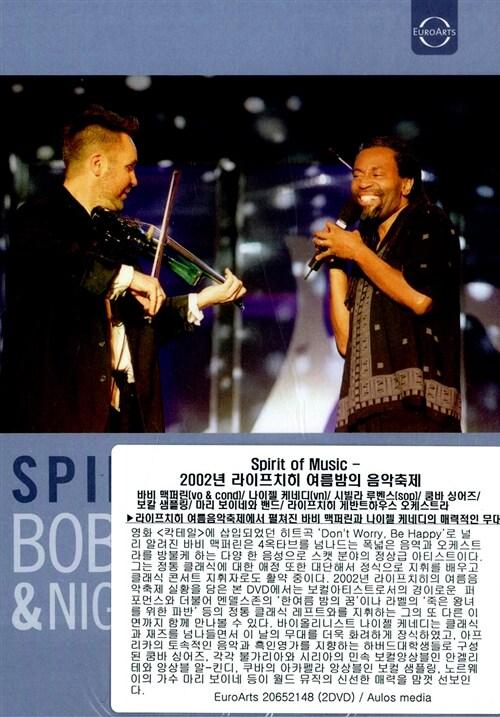 [수입] Spirit of Music - 2002년 라이프치히 여름밤의 음악축제 [2DVD]