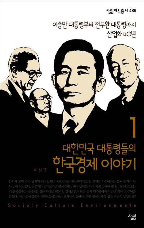대한민국 대통령들의 한국경제 이야기 1