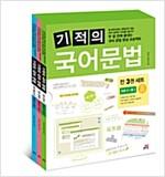 기적의 국어 문법 세트 - 전3권