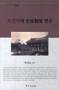 조선시대 史庫制度 연구