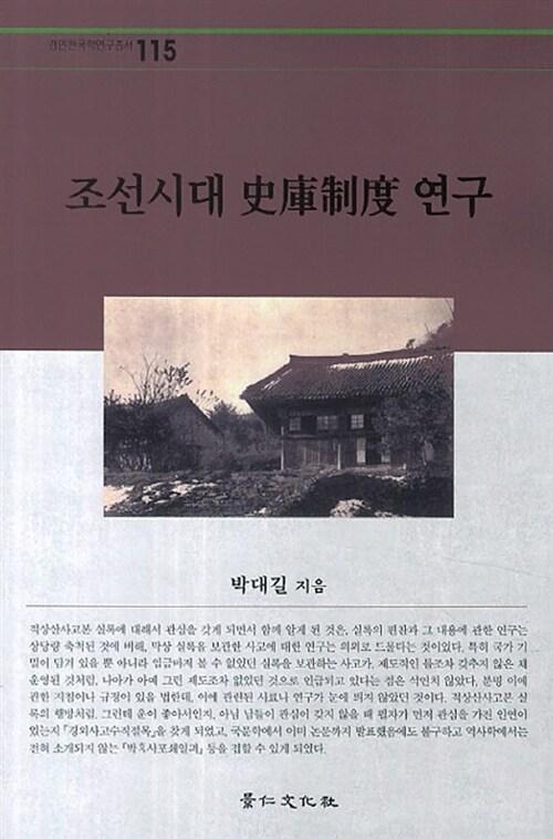 조선시대 사고제도 연구