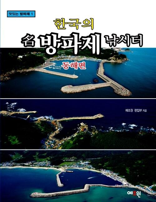 한국의 名방파제 낚시터 : 동해편