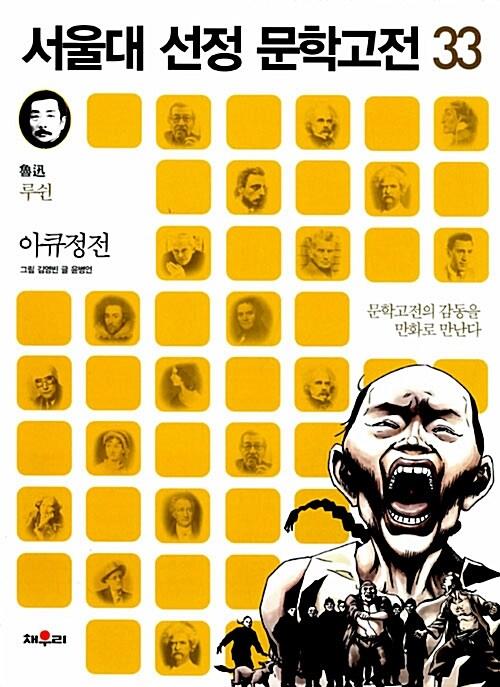 서울대 선정 문학고전 33 : 아큐정전