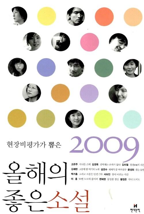 2009 현장비평가가 뽑은 올해의 좋은 소설