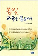 [중고] 봄빛 교육을 꿈꾼다!