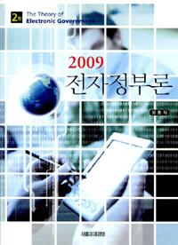 (2009)전자정부론 제2판