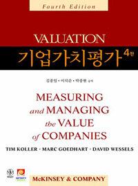 기업가치평가