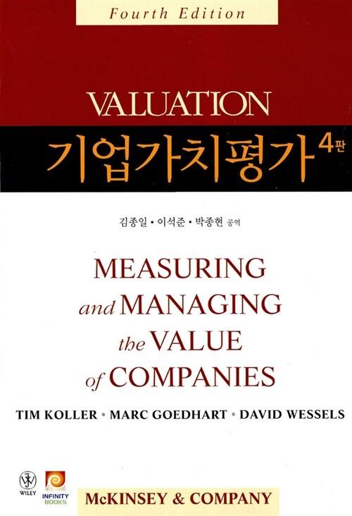 기업가치평가 Valuation