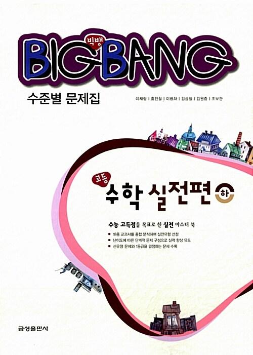 BigBang 고등 수학 실전편 (하)