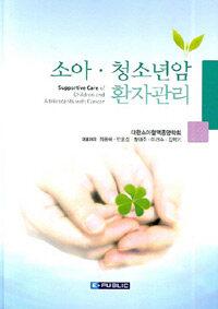 소아·청소년암 환자관리