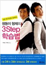 [중고] 쌍둥이 형제의 3Step 학습법