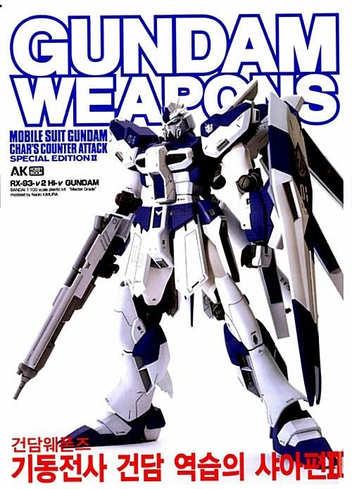 건담 웨폰즈 Gundam Weapons 기동전사 건담 역습의 샤아편 2