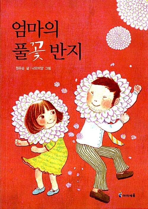 [중고] 엄마의 풀꽃 반지