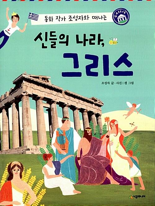 신들의 나라, 그리스