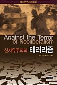 신자유주의의 테러리즘