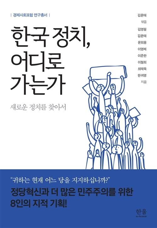 한국 정치, 어디로 가는가