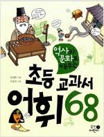 역사와 문화로 배우는 초등 교과서 어휘 68