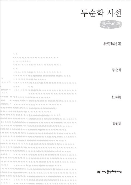 두순학 시선 (큰글씨책)