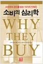 [중고] 소비의 심리학