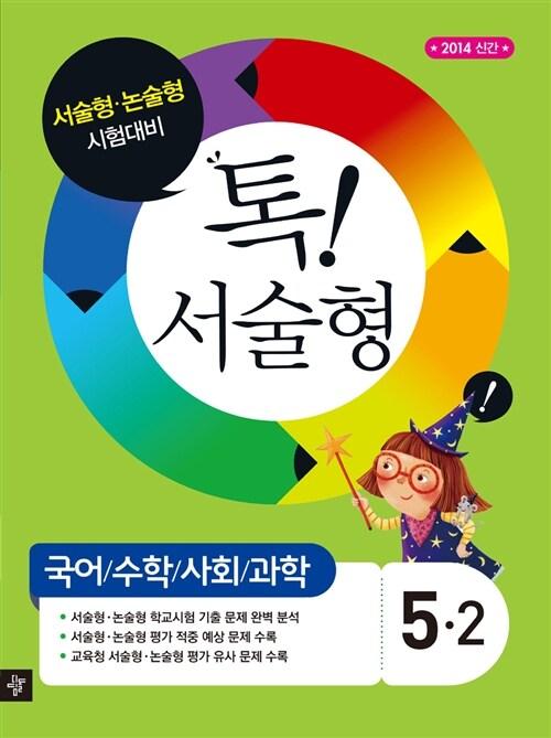 초등 톡! 서술형 전과목 5-2