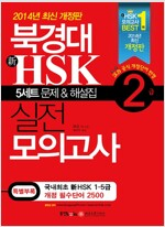 북경대 新HSK 실전 모의고사 2급 (5세트 문제 + 해설집 + 필수단어장 + MP3 CD 1장)