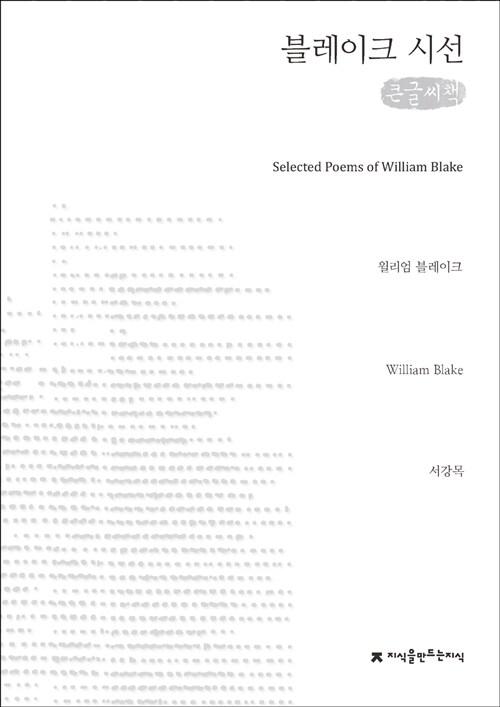 블레이크 시선 (큰글씨책)