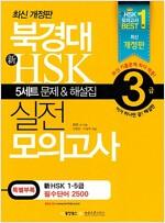 북경대 新HSK 실전 모의고사 3급 (5세트 문제 + 해설집 + 필수단어장 + MP3 CD 1장)