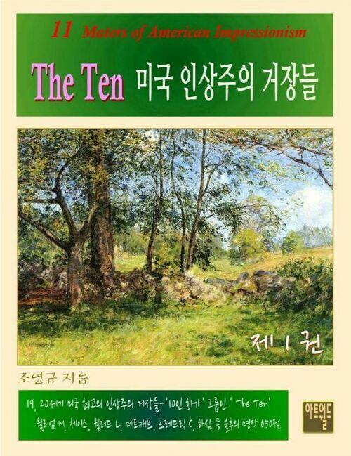 The Ten : 미국 인상주의 거장들 1