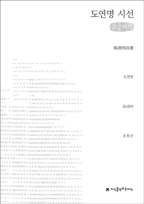 도연명 시선 (큰글씨책)