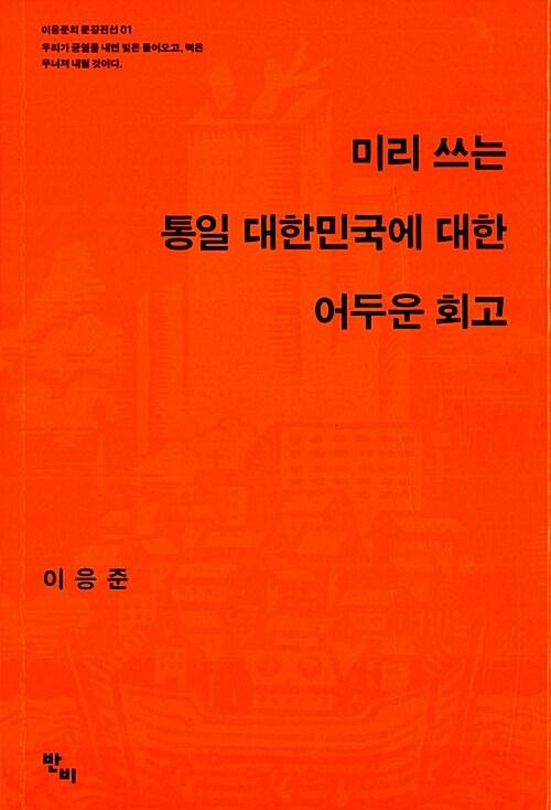 미리 쓰는 통일 대한민국에 대한 어두운 회고