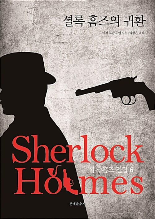셜록 홈즈의 귀환