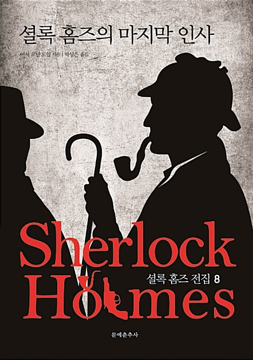 셜록 홈즈의 마지막 인사