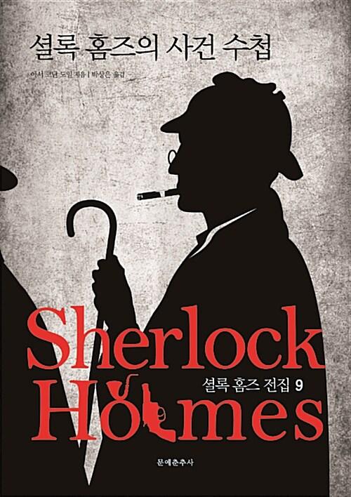 셜록 홈즈의 사건 수첩