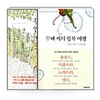 [세트] 꾸뻬 씨의 행복 여행 + 인생 여행 세트 - 전2권