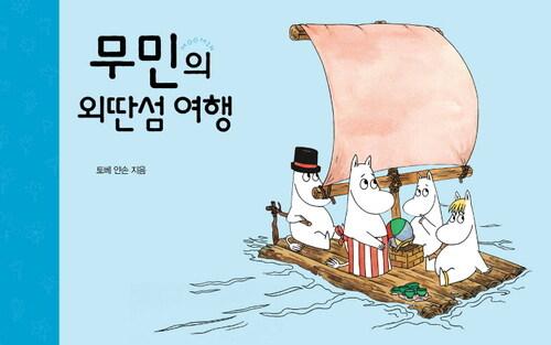 무민의 외딴섬 여행 - 무민 그림동화 14