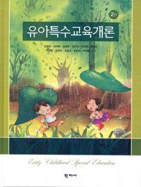 유아특수교육개론 2판