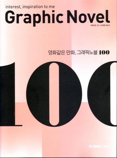 그래픽 노블 Graphic Novel 2014.6