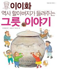 이이화 역사 할아버지가 들려주는 그릇 이야기