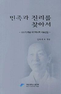 민족과 진리를 찾아서 : 10주기 추모 이기백사학 자료선집