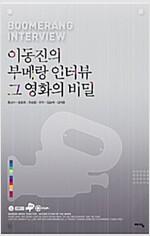 이동진의 부메랑 인터뷰 그 영화의 비밀