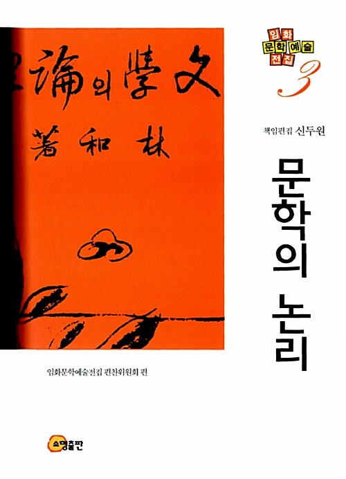 임화문학예술전집 3 : 문학의 논리