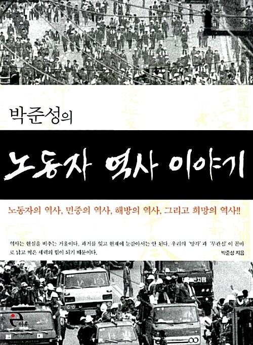 박준성의 노동자 역사 이야기