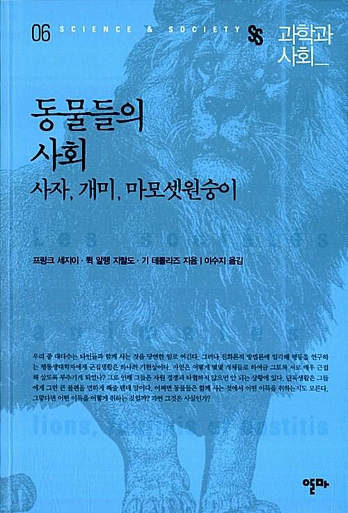 동물들의 사회 : 사자, 개미, 마모셋원숭이