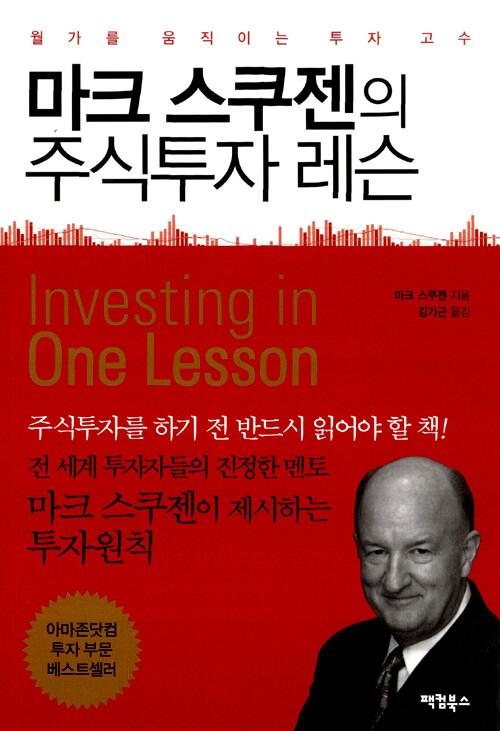 마크 스쿠젠의 주식투자 레슨 : 월가를 움직이는 투자 고수